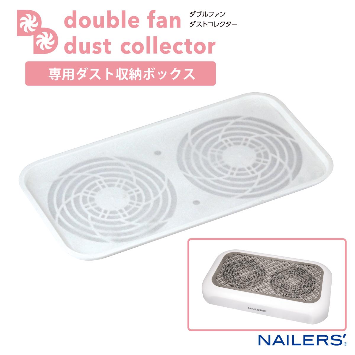 NAILERS' ダブルファンダストコレクター専用ダスト収納ボックス(WFD-2)画像