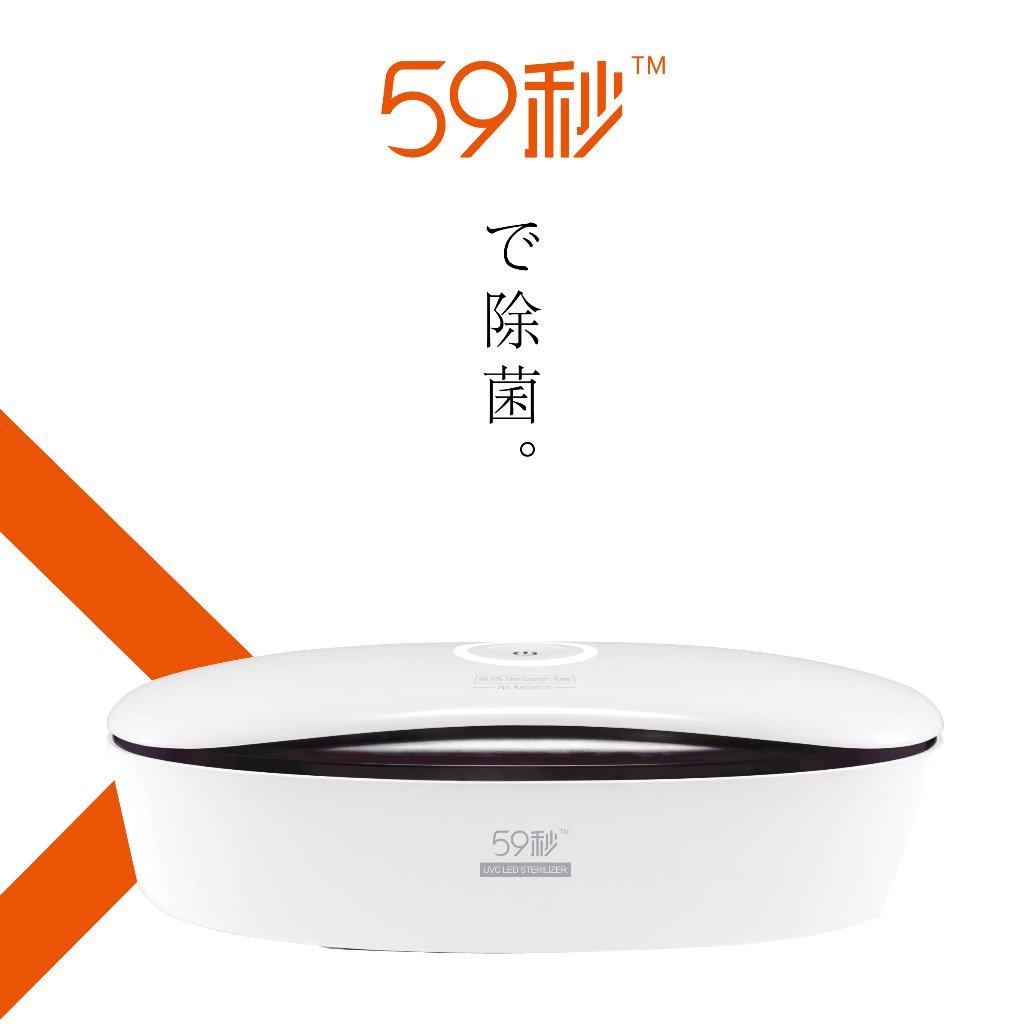 59秒UVC LED 除菌BOX(S-59)の画像