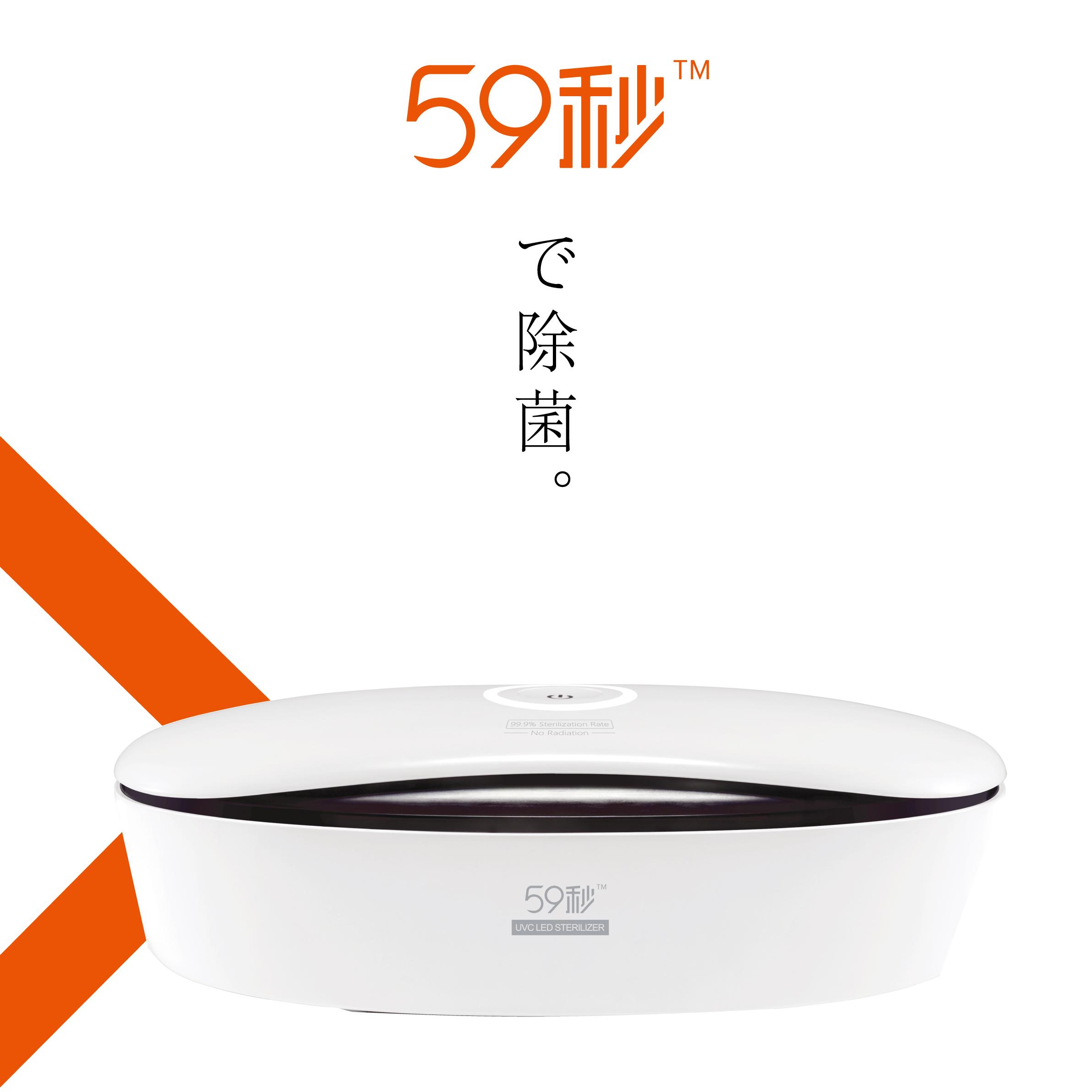 59秒UVC LED 除菌BOX(S-59)画像