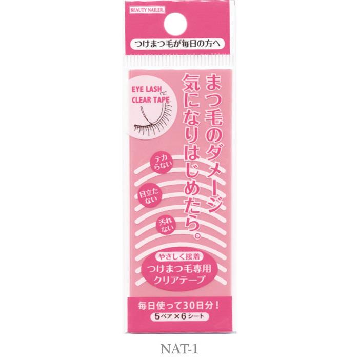 つけまつ毛専用 クリアテープ(NAT-1)の画像