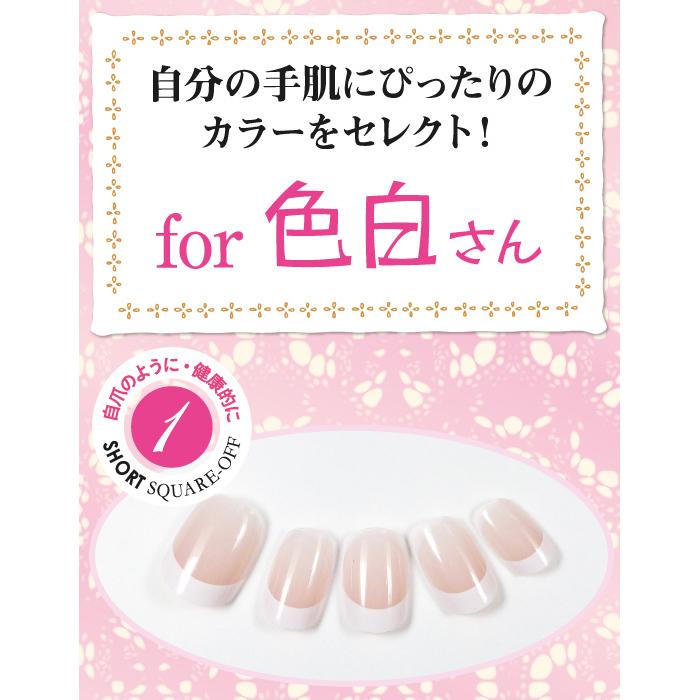 【選べる4種】よく似合うフレンチネイル 色白さん(YF-x)の画像