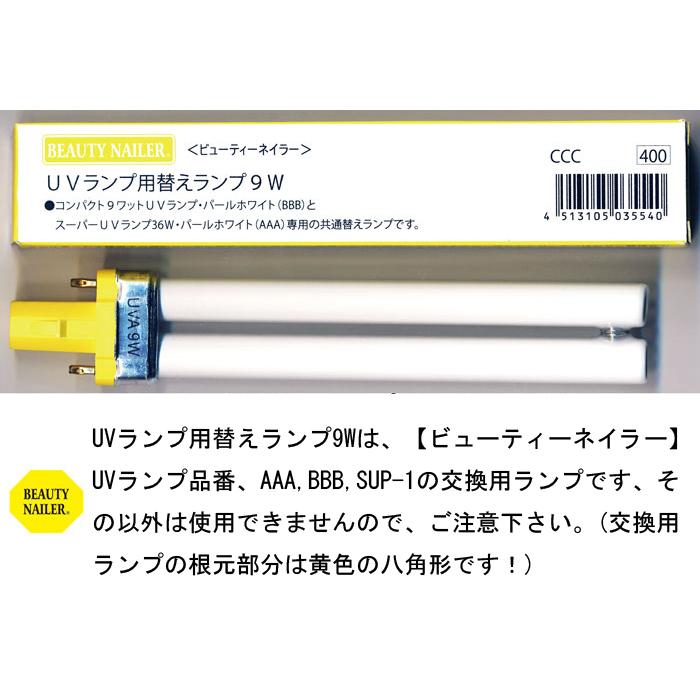 交換用ランプ9W (CCC)の画像