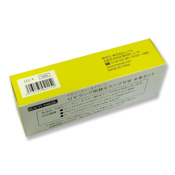 UV ランプ用替えランプ9W  4本セット(CCC-4)の画像
