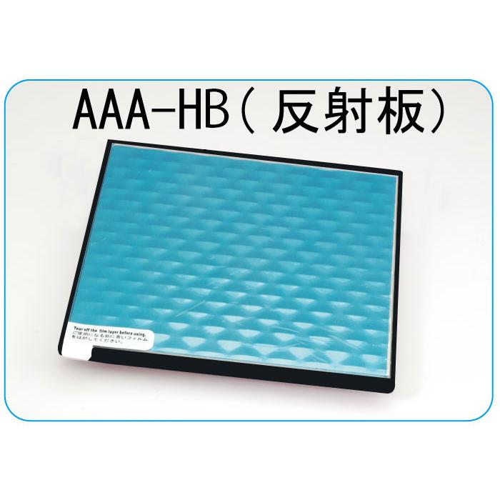 スーペリアUVランプ ピンク 36W 交換用反射板(AAA-HB)の画像