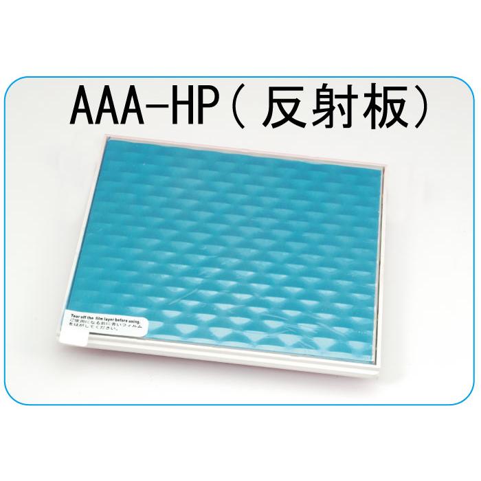 スーペリアUVランプ ピンク 36W 交換用反射板(AAA-HP)の画像