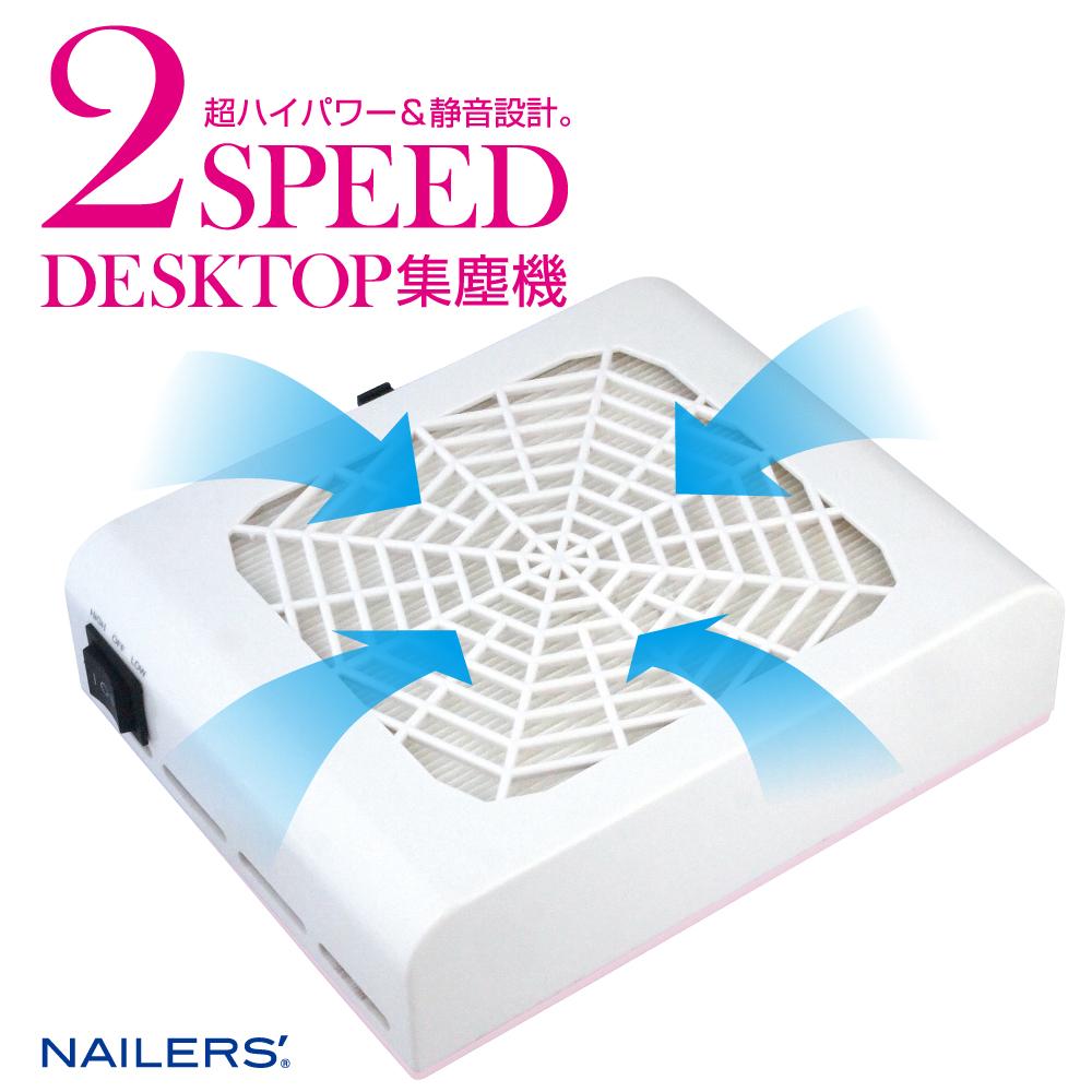 2スピード デスクトップ集塵機(2DT-1)の画像