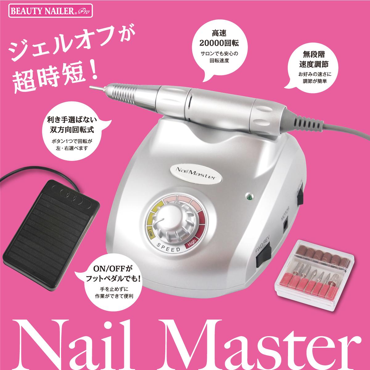ネイルマスター(DRILL-1)画像