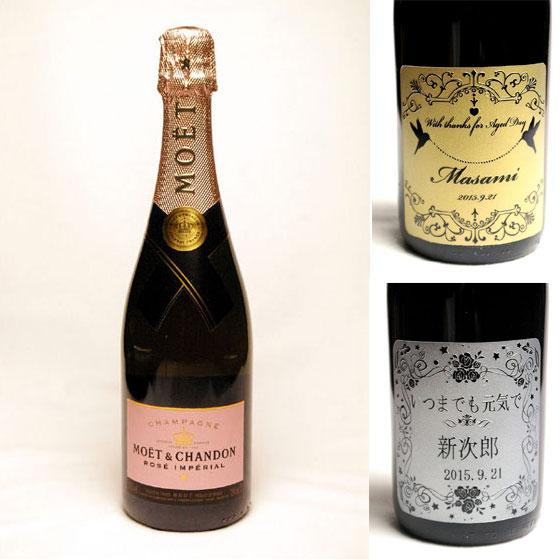 開店祝い モエ・エ・シャドン・ブリュット・ロゼ・アンペリアル(シャンパン)の画像