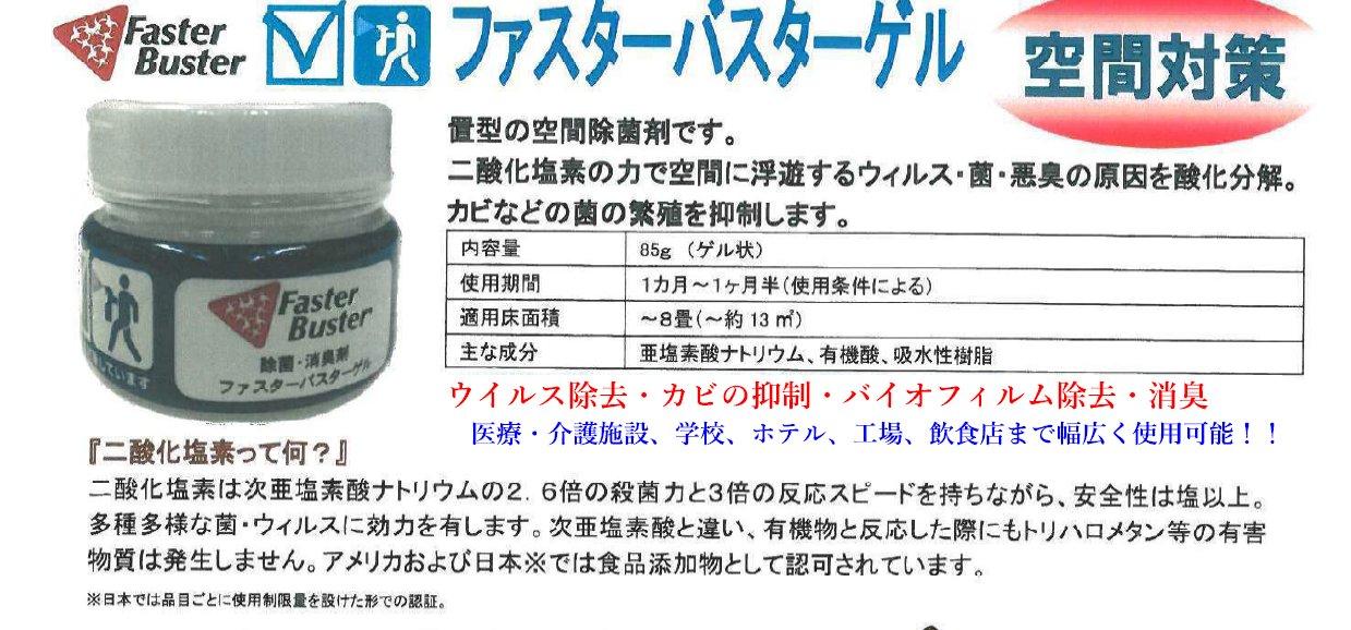 ファスターバスター置き型タイプ 【空間除菌・消臭】画像
