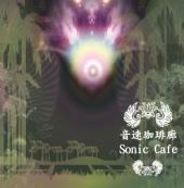 音速珈琲廊(ソニックカフェ)/Sonic cafe画像