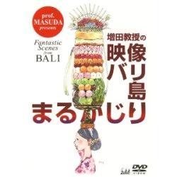 増田教授の映像バリ島まるかじり / prof.MASUDA presents Fantastic Scenes from Bali画像