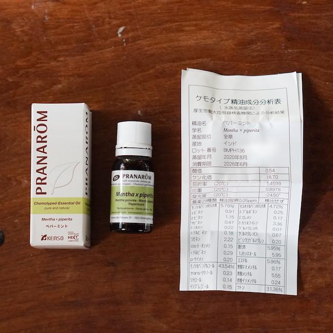 ペパーミント<天然植物100%>精油PRANAROM社 10ml画像