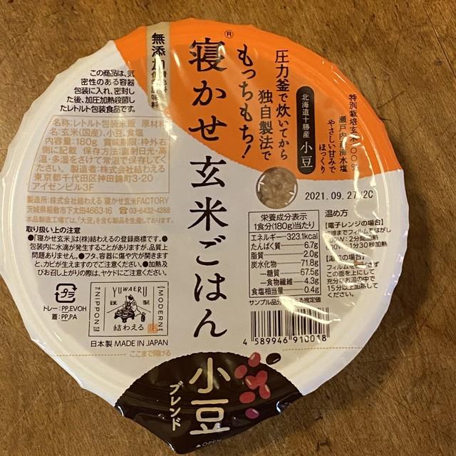 寝かせ玄米ご飯パック:小豆 画像