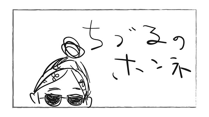 chitreeブログ
