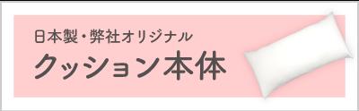 """""""クッション本体"""""""