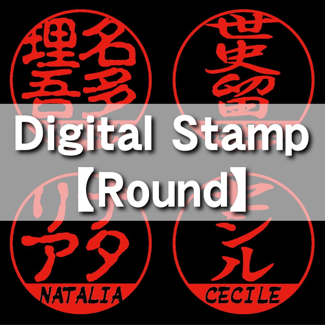 Digital Stamp / Round画像