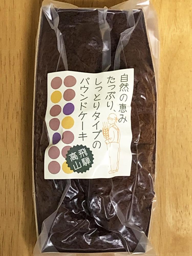 柑橘香るどぶろくチョコパウンドケーキ画像