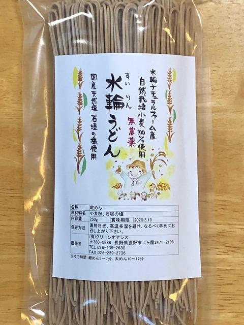 水輪うどん(細麺)画像