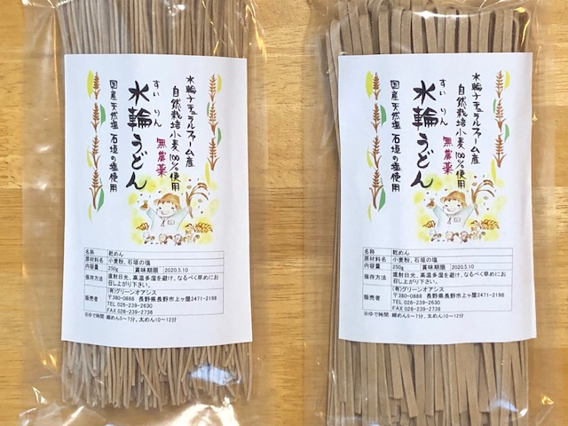 水輪うどん(細麺&太麺セット)の画像