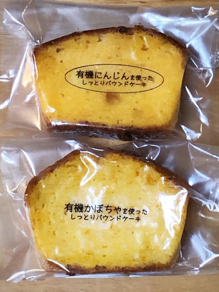 パウンドケーキ(小)2個セット かぼちゃ・人参の画像
