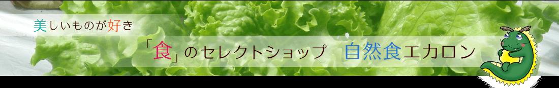 「食」のセレクトショップ 自然食エカロン