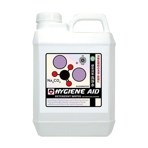 ハイジーンエイド感染対策 『洗浄水』 2L 詰替/タンク型画像