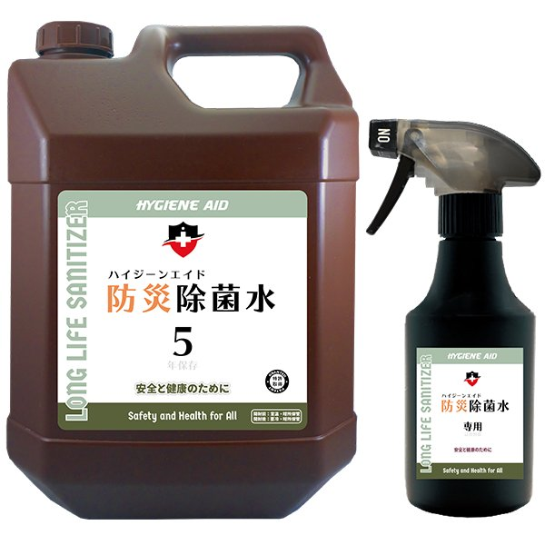 ハイジーンエイド『防災除菌水5』 4Lタンク+遮光300mLスプレー容器(空)セット ※個別送料画像