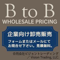 BtoB取引