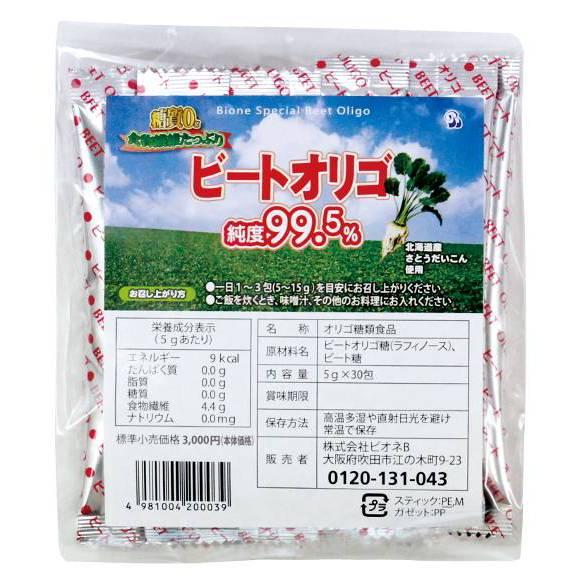 純度99.5%・ビートオリゴ糖・ラフィノース 5g×30本 150gの画像