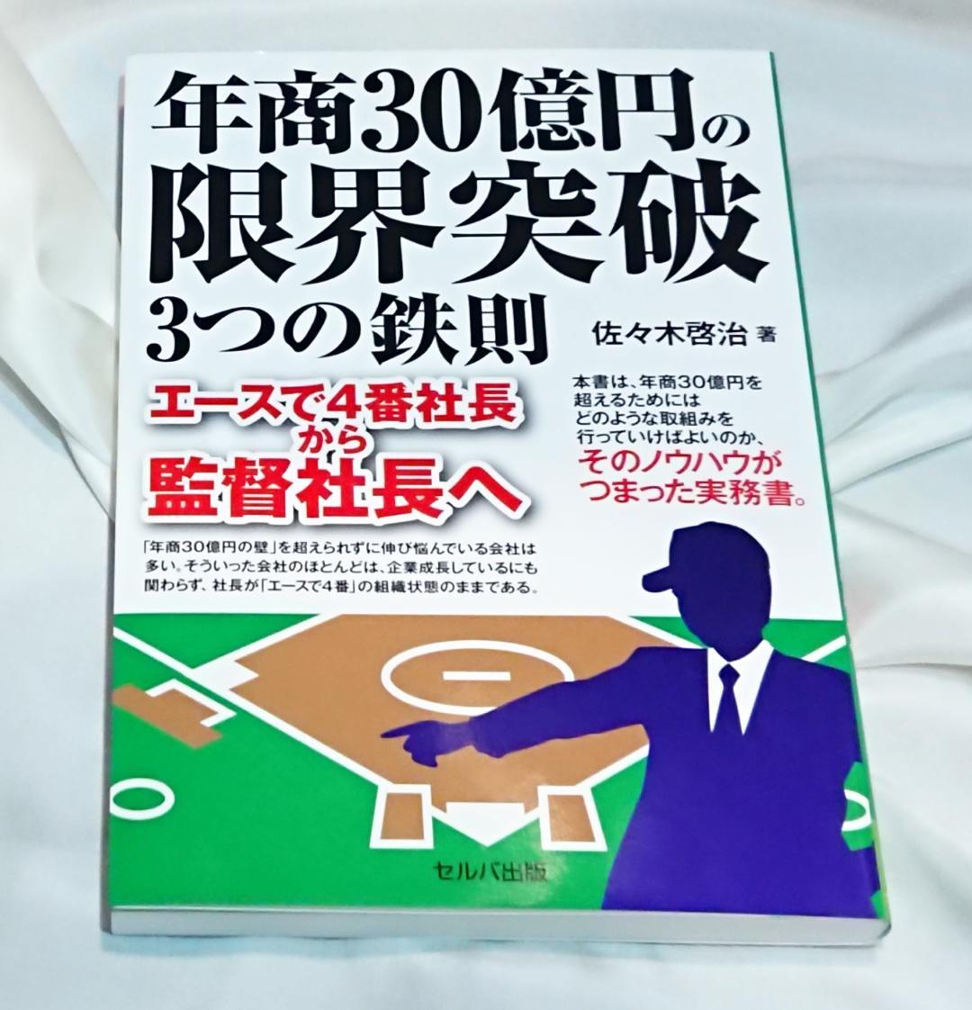 年商30億円の限界突破3つの鉄則 〜エースで4番社長から監督社長へ〜画像