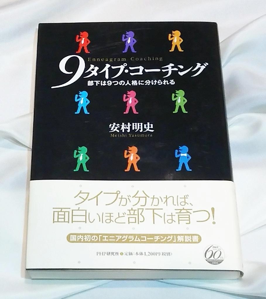 9タイプ・コーチング〜部下は9つの人格に分けられる〜画像