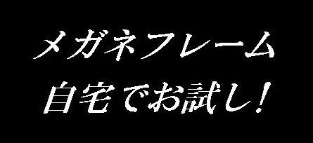 新サービス!【メガネフレームお試しご利用券】の画像
