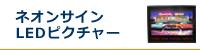 ネオンサイン LEDピクチャー