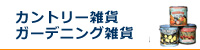 カントリー雑貨 ガーデニング雑貨