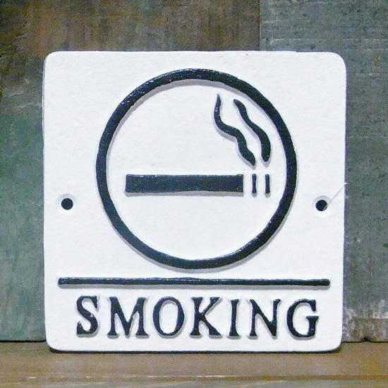 アイアン喫煙看板 スモーキングエリアサイン看板 アメリカン雑貨の画像