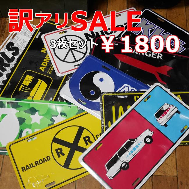 【SALE】コマーシャルプレート 3枚セット アソート CMティンサイン アメリカン雑貨画像