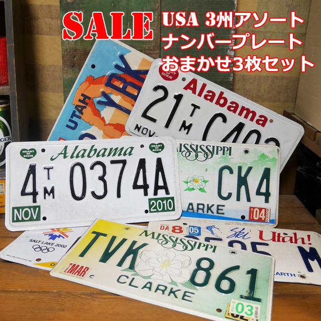 【SALE】アメリカユーズドナンバープレート 3枚セット アメリカン雑貨画像
