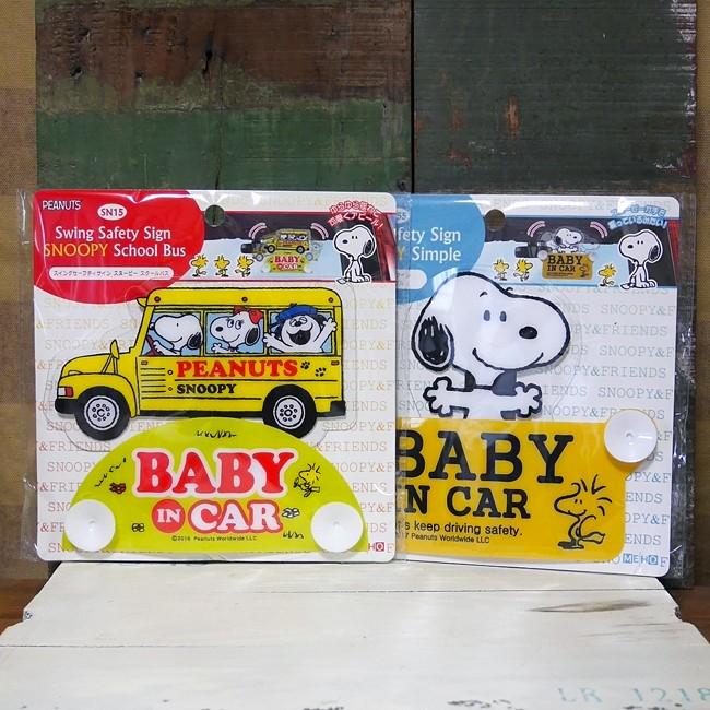 スヌーピー スイングセーフティサイン SNOOPY BABY IN CAR サイン プラスティックサイン看板 アメリカン雑貨の画像