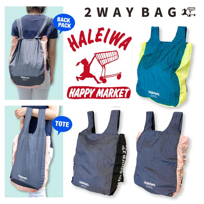 ハレイワ 2WAY ハワイアン エコバッグ トートバッグ ショッピングバッグ  軽量折りたたみリュック 画像