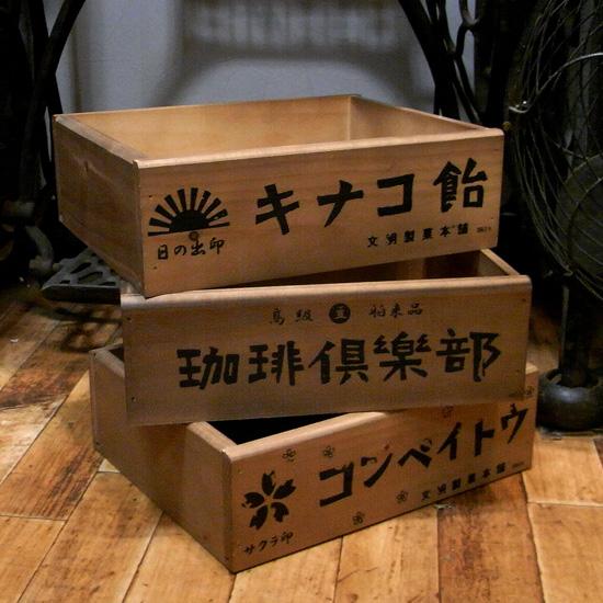 レトロボックス 収納ボックス 昭和レトロ 木箱 レトロ雑貨画像