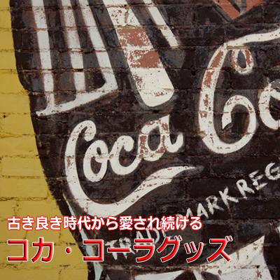 コカ・コーラバナー