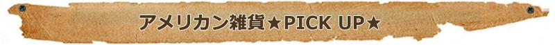 アメリカン雑貨PICKUP