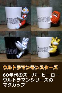 ウルトラマンマグカップ