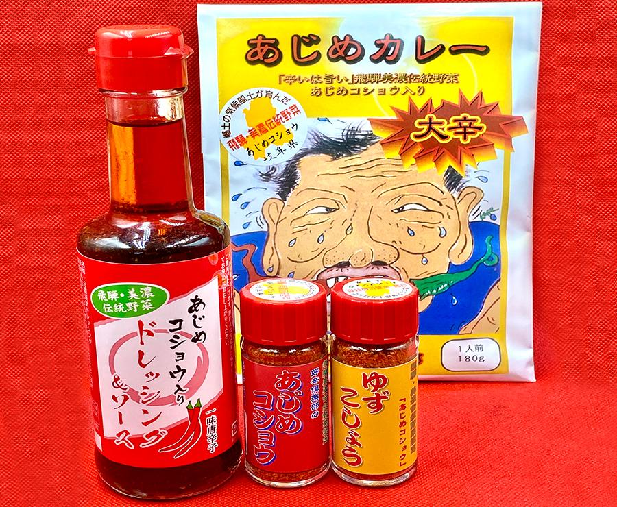 付知製茶のお茶セット