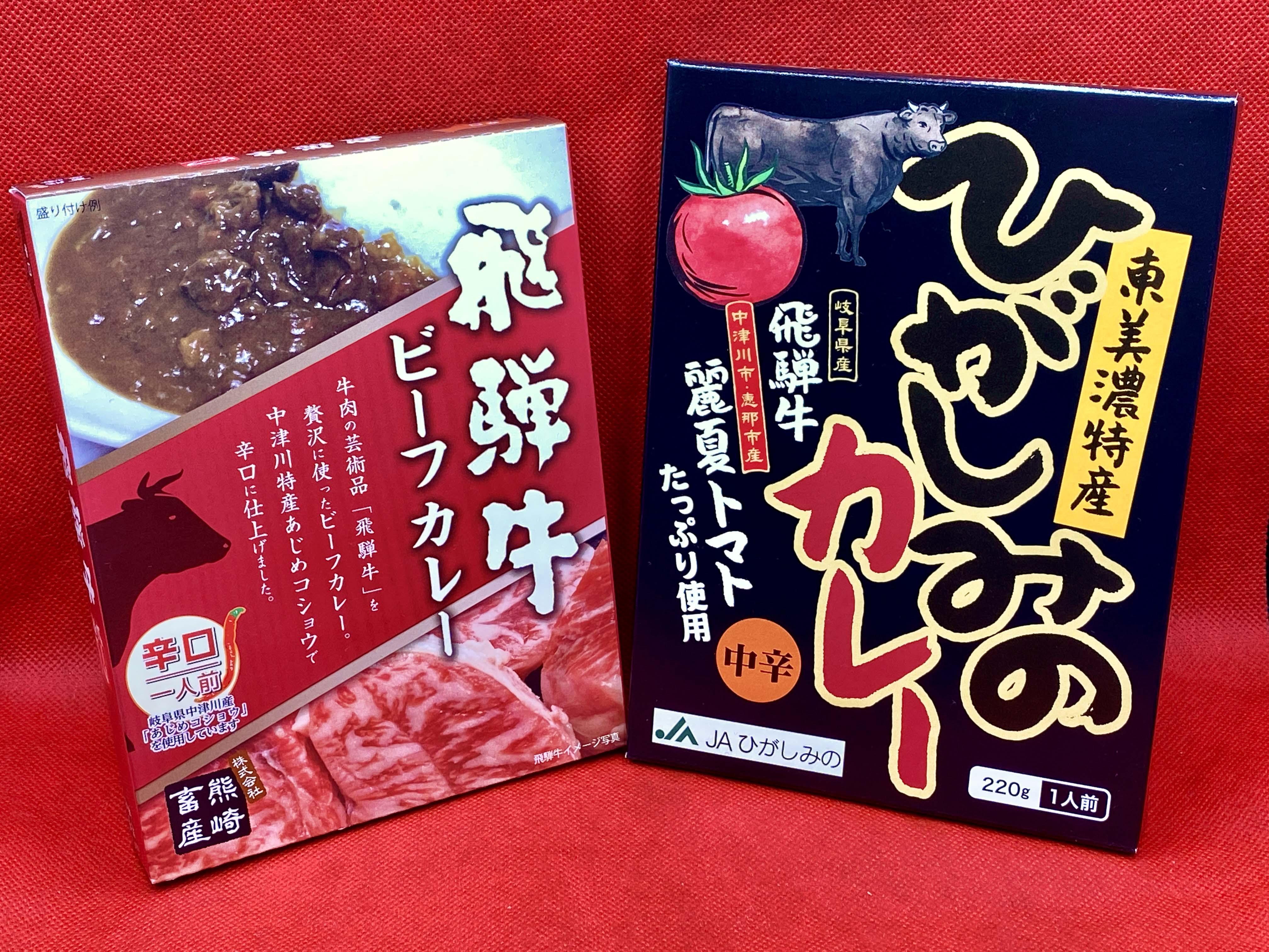 中津川の飛騨牛カレーセット画像
