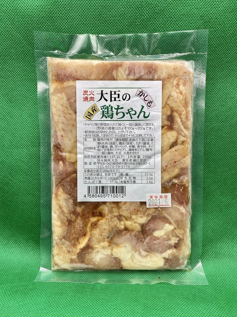 加子母の大臣の鶏ちゃん(ノーマル)画像