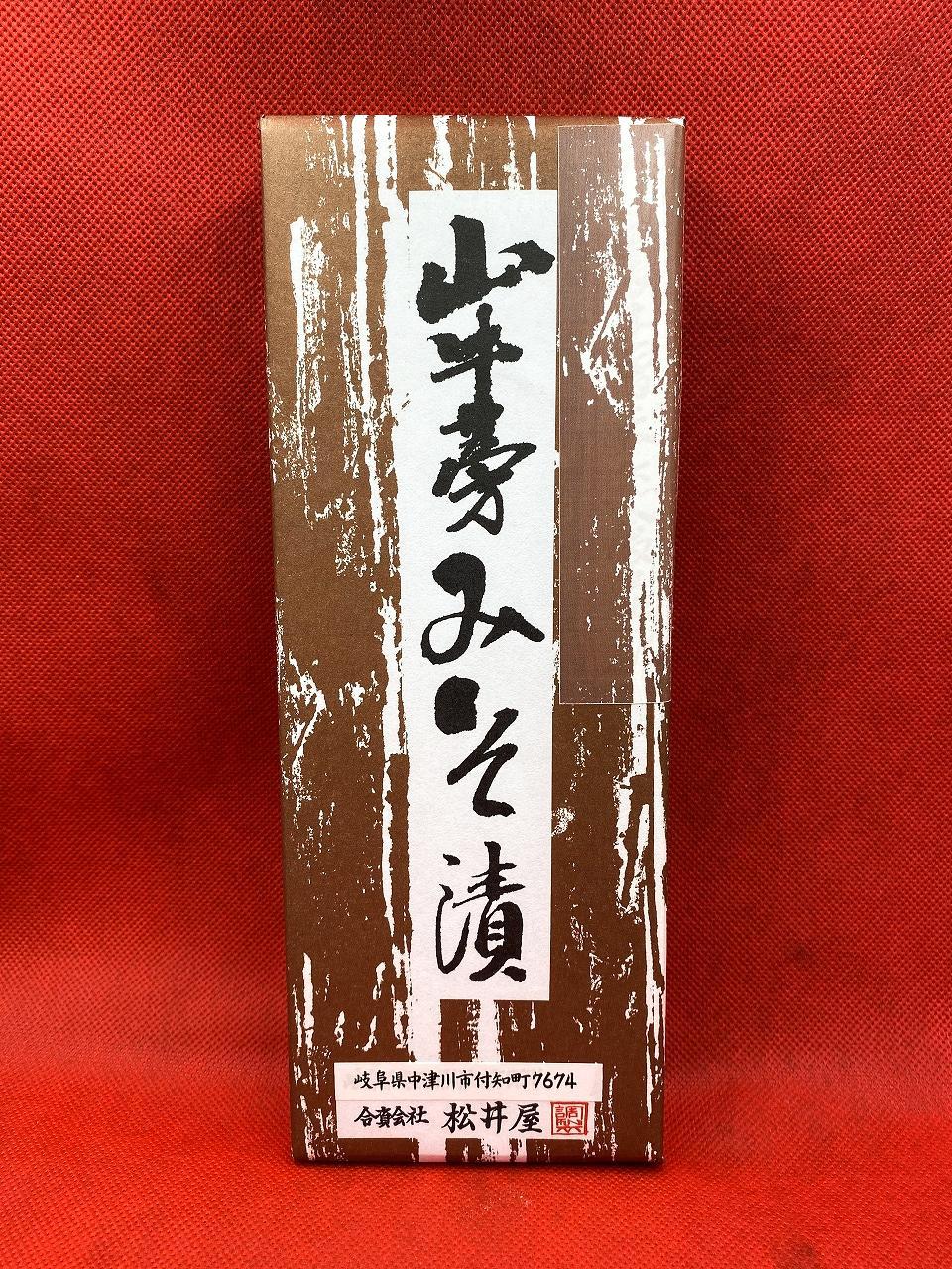 松井屋商店の山ごぼうの味噌漬画像