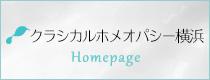 クラシカルホメオパシー横浜 ホームページ
