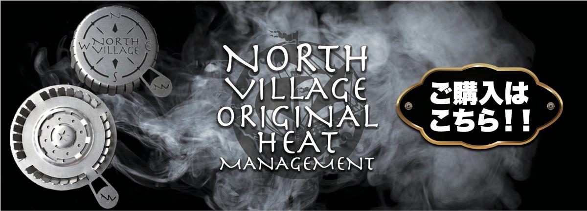 NORTH VILLAGE オリジナル ヒートマネージメント