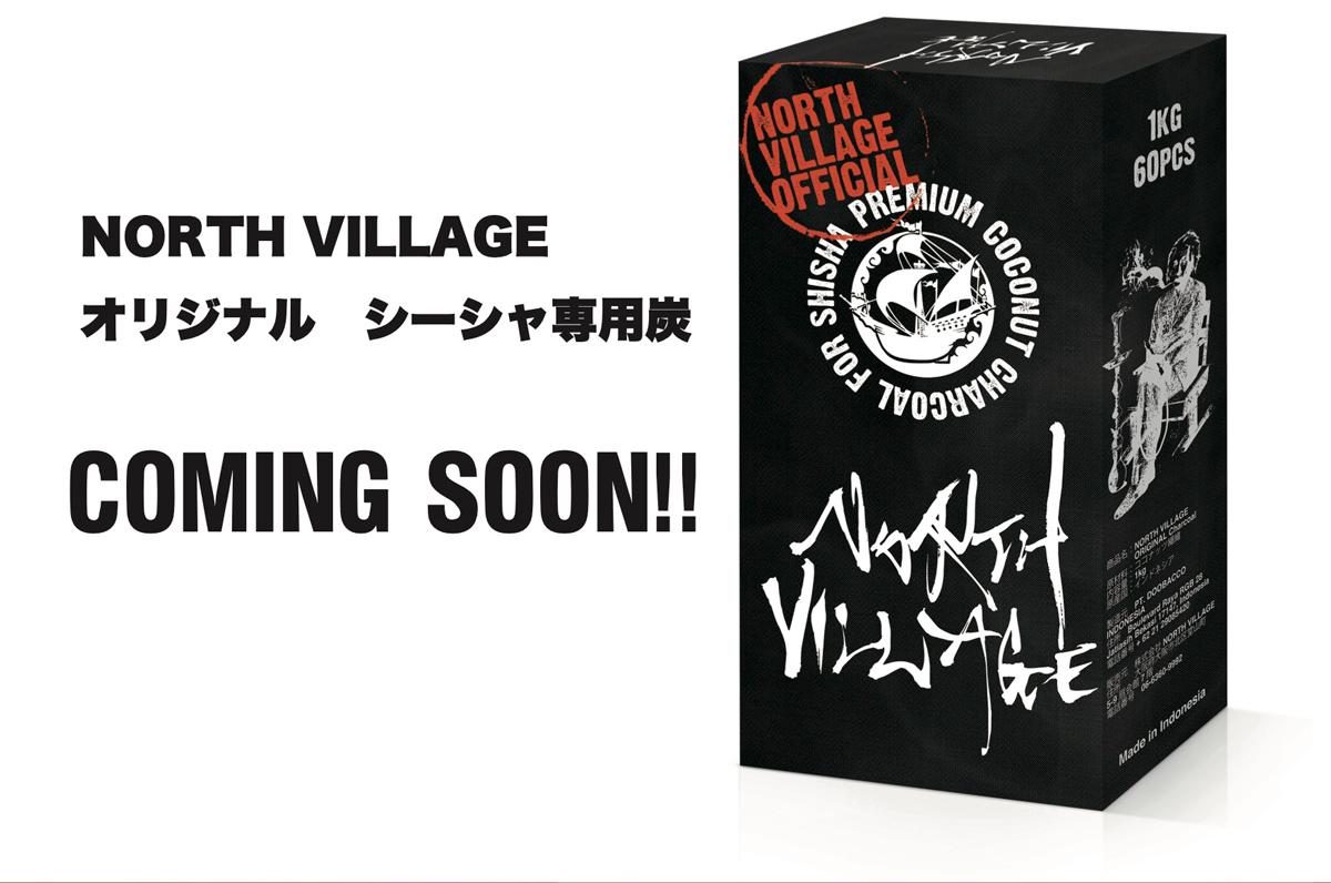 NORTH VILLAGE オリジナルシーシャ専用炭 COMING SOON!!